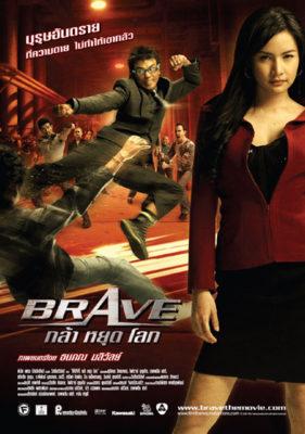 Brave (2007) Hindi Dubbed