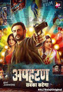 Apharan (2018) Hindi Season 1 Complete