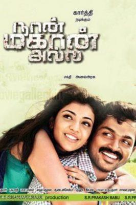 Naan Mahaan Alla (2010) Hindi Dubbed