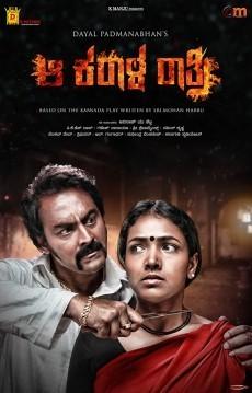 Aa Karaala Ratri (2018) Hindi Dubbed