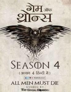 Game of Thrones (2012) Hindi Season 4 Complete