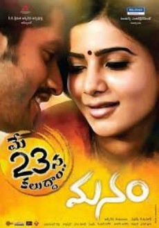 Dayaalu – Manam (2014) Hindi Dubbed