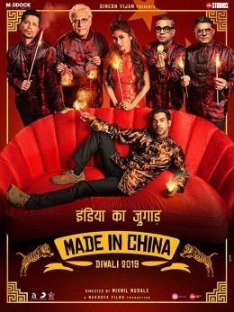 Made in China (2019) Hindi