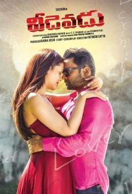 Veedevadu (2017) Hindi Dubbed