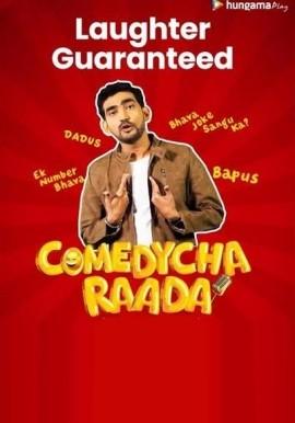 Comedycha Raada (2020) Hindi Season 1 Complete