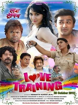 Love Trainning (2018) Hindi