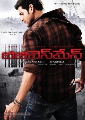 Business Man (2012) Hindi Dubbed