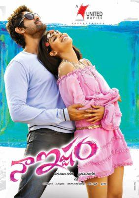 Naa Ishtam (2012) Hindi Dubbed