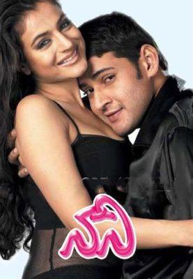 Naani (2004) Hindi Dubbed