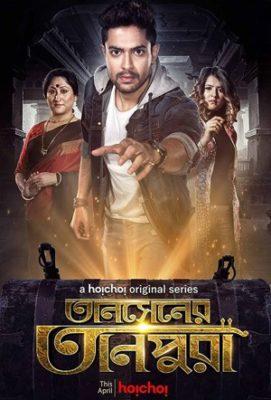 Tansener Tanpura (2020) Hindi Season 1 Complete