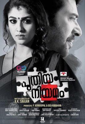 Puthiya Niyamam (2016) Hindi Dubbed
