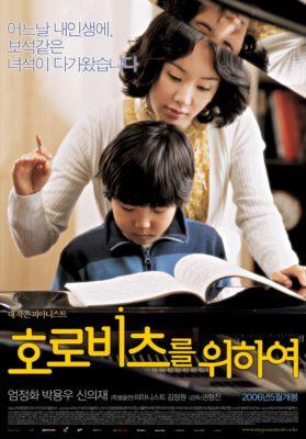 For Horowitz (2006) Hindi Dubbed