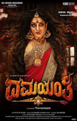 Damayanthi (2019) Hindi Dubbed