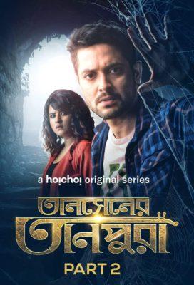 Tansener Tanpura (2020) Hindi Season 2 Complete