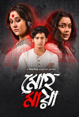 Mohomaya (2021) Hindi Season 1 Complete