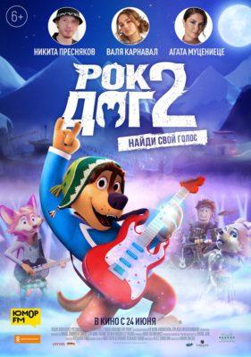Rock Dog 2: Rock Around the Park (2021) Hindi Dubbed