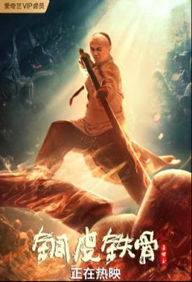 Copper Skin and Iron Bones of Fang Shiyu (2021) Hindi Dubbed