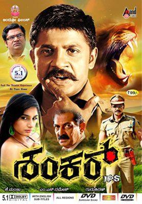 Shankar IPS (2010) Hindi Dubbed
