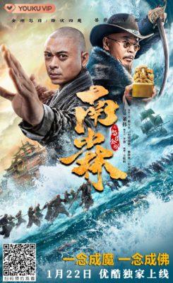 Southern Shaolin and the Fierce Buddha Warriors (2021) Hindi Dubbed