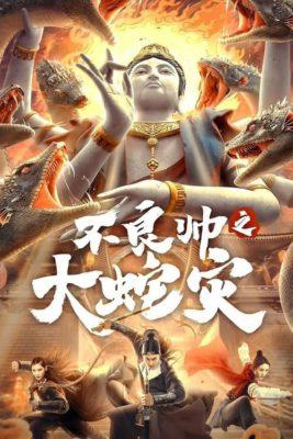 The Great Dragon Plague (2021) Hindi Dubbed