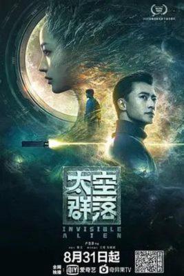 Invisible Alien (2021) Hindi Dubbed
