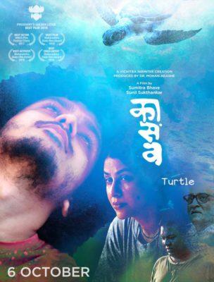 Kaasav (2017) Hindi
